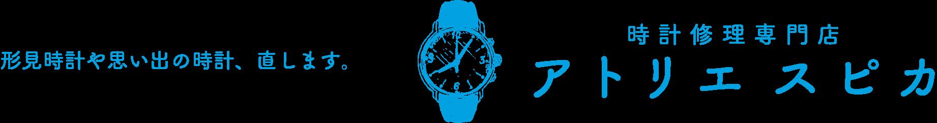 腕時計修理専門店【アトリエ スピカ】